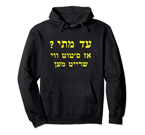 Until When? Ad Mosai Messiah Chabad Lubavitch Rebbe 3 Tammuz