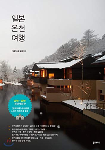 Japan Hot Spring Travel (Korean Edition)