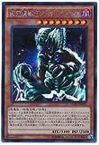 Yu-Gi-Oh! Masked Beast Des Gardius 15AX-JPM23 Secret Japan