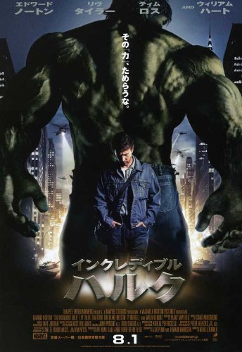 The Incredible Hulk Movie Poster (27 x 40 Inches - 69cm x 102cm) (2008) Japanese -(Edward Norton)(Liv Tyler)(Tim Roth)(William Hurt)(Tim Blake Nelson)