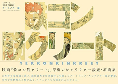 Movie 'Tekkonkinkreet' ARTBOOK 'Character'. 映画『鉄コン筋クリート』ARTBOOK キャラクター編 [JAPANESE EDITION]