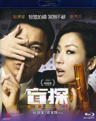 Blind Detective (2013) (Film of Johnnie to) [Blu-ray]